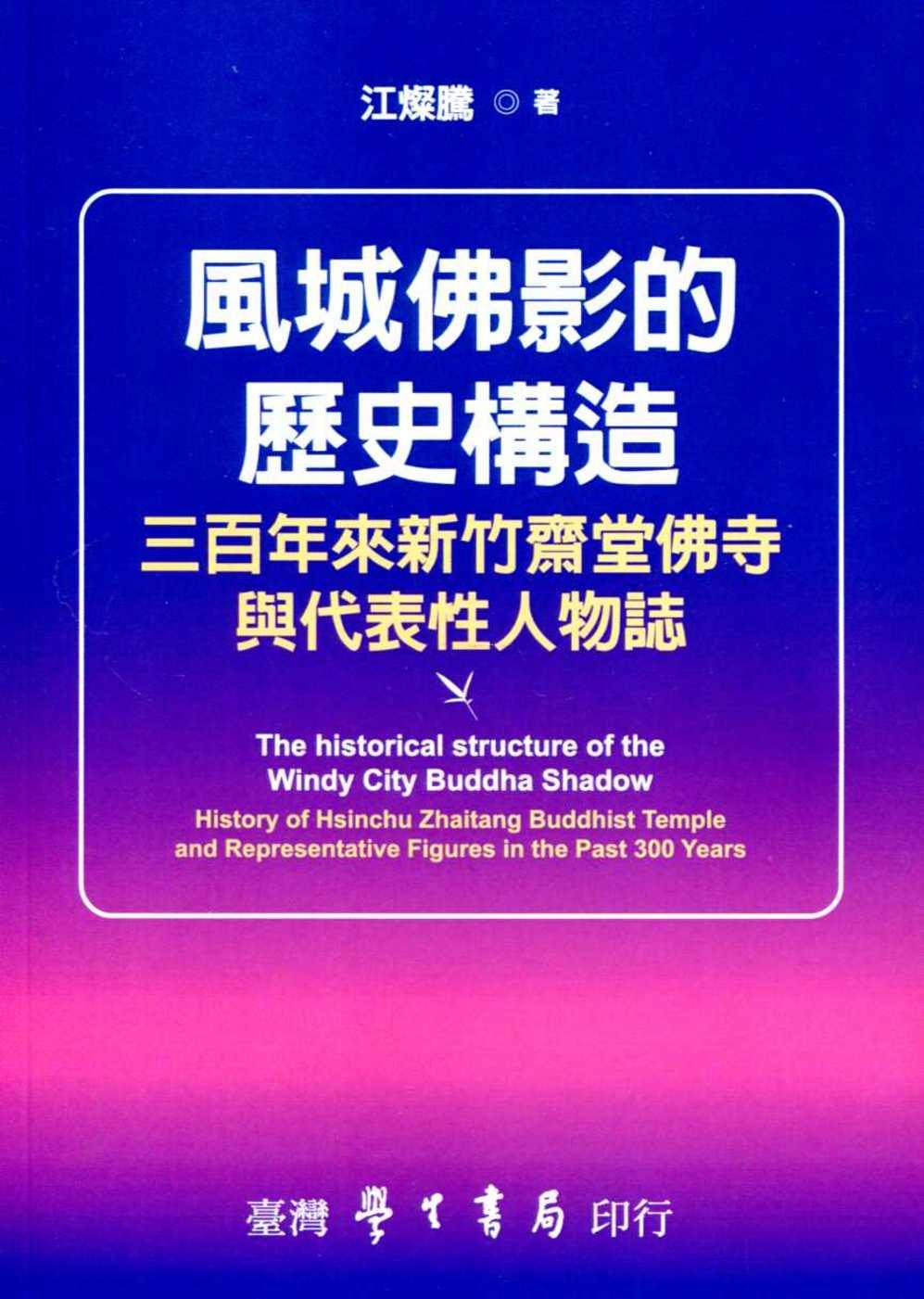 風城佛影的歷史構造:三百年來新...