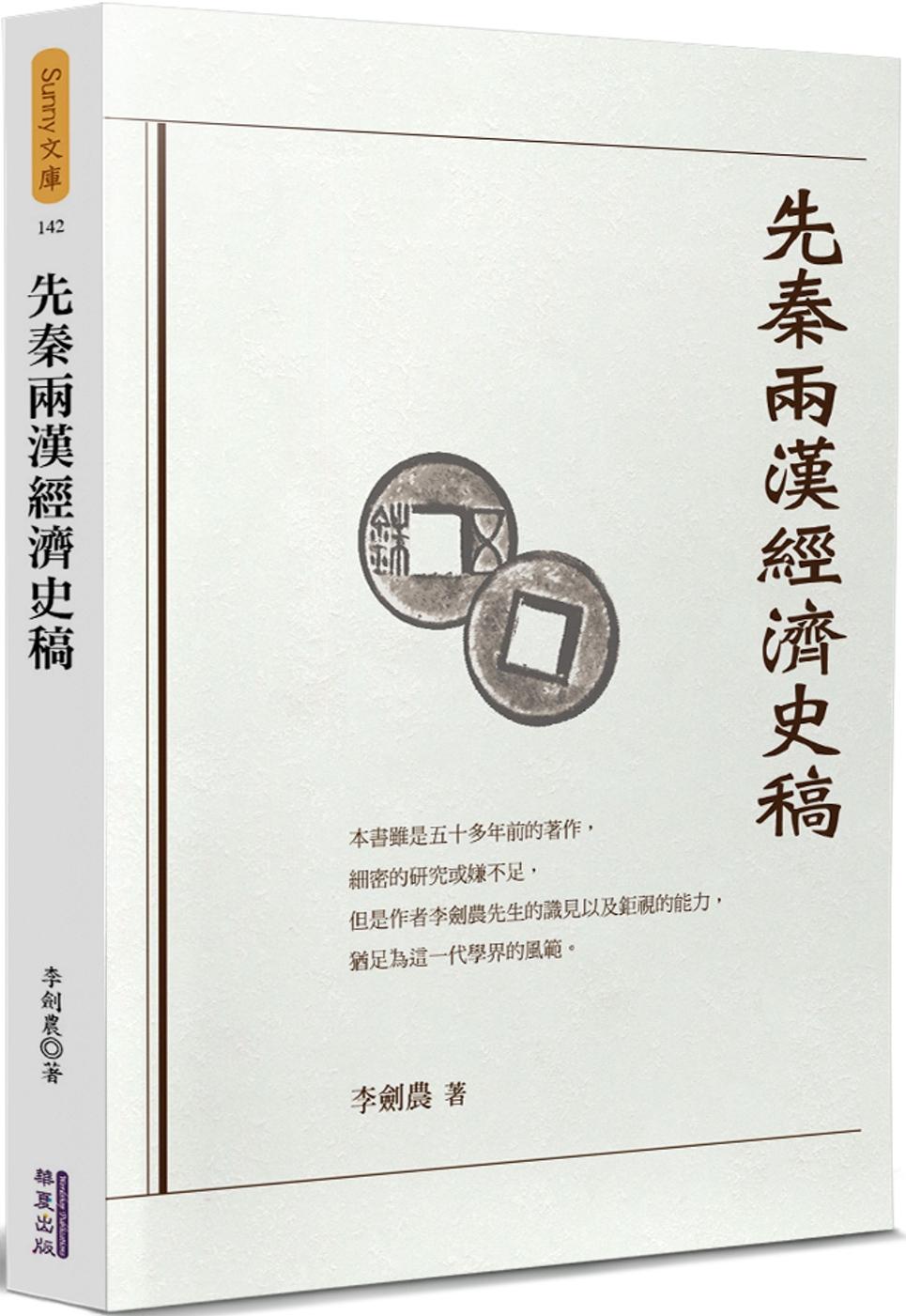 先秦兩漢經濟史稿
