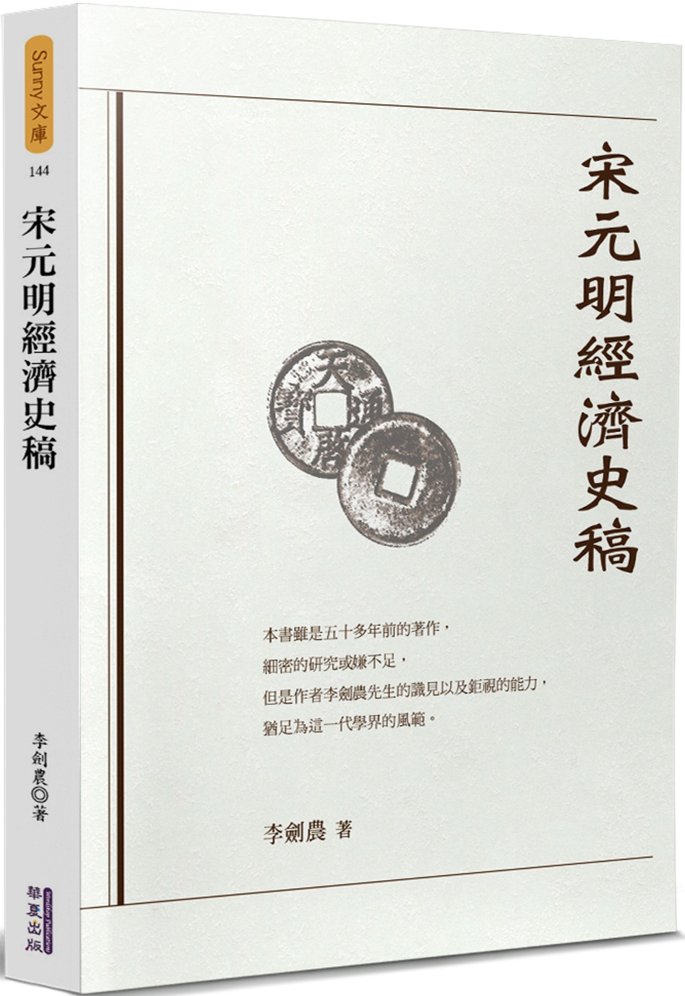 宋元明經濟史稿