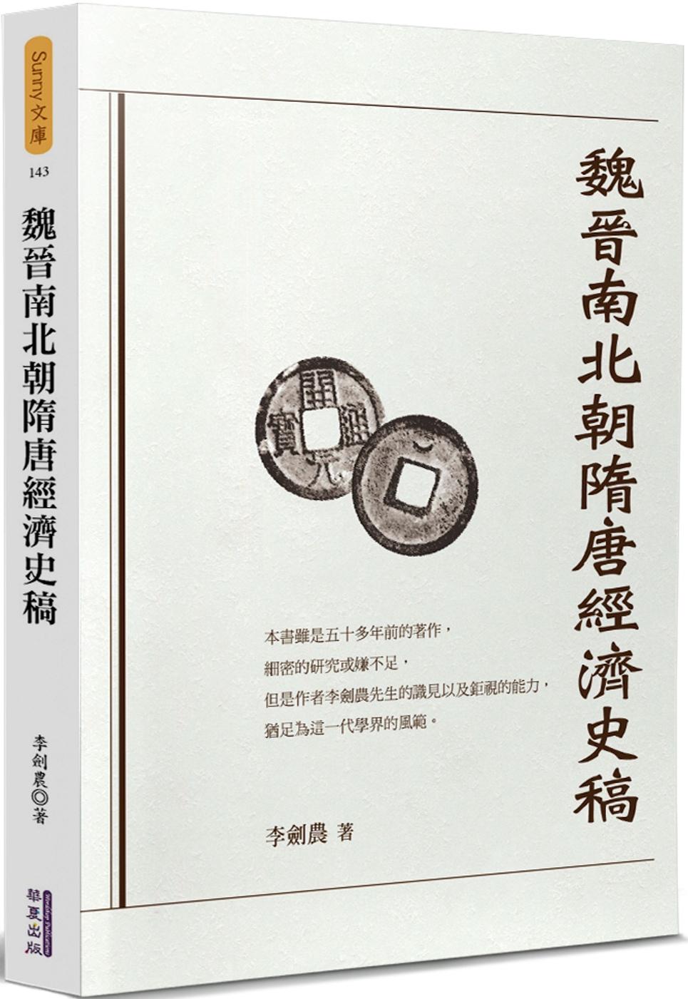 魏晉南北朝隋唐經濟史稿