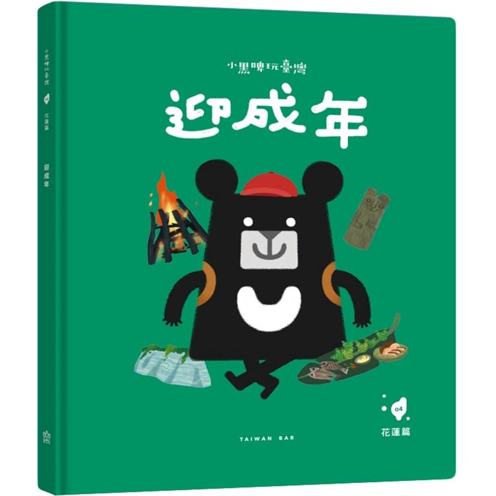小黑啤玩臺灣:花蓮篇-迎成年