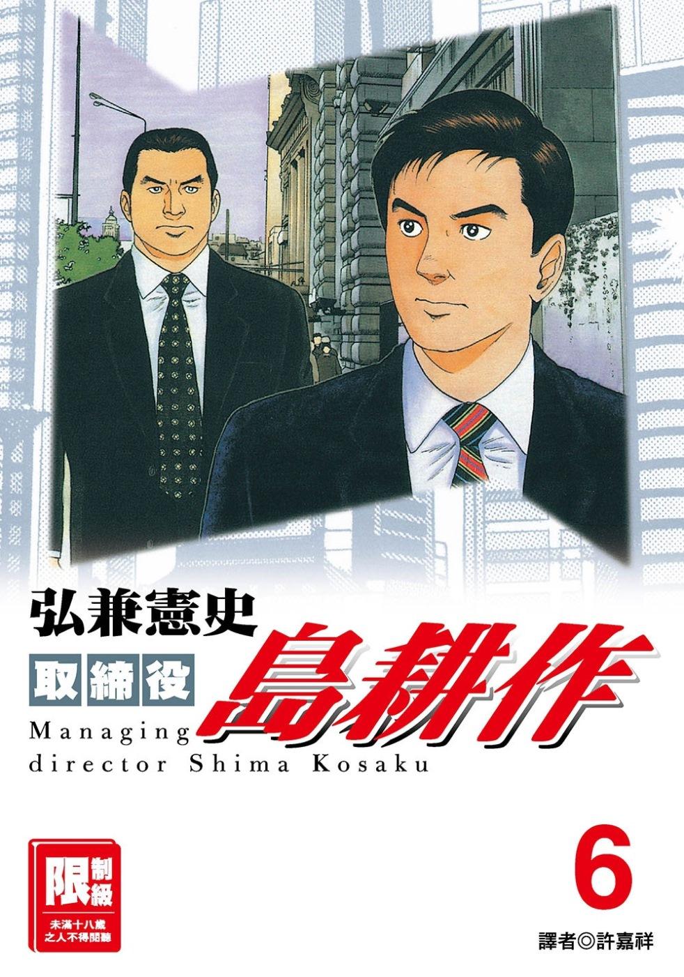 取締役島耕作(06)(限)(限...