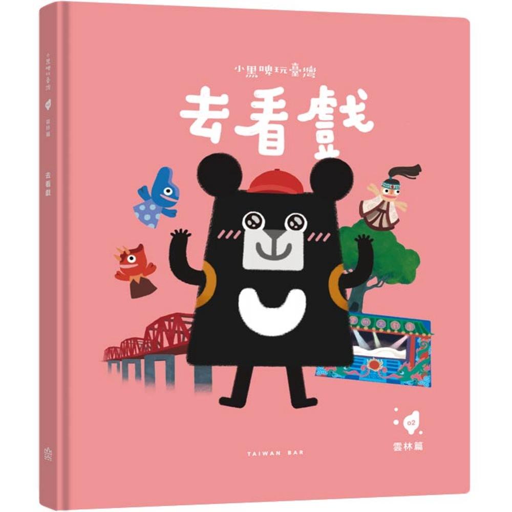 小黑啤玩臺灣:雲林篇-去看戲