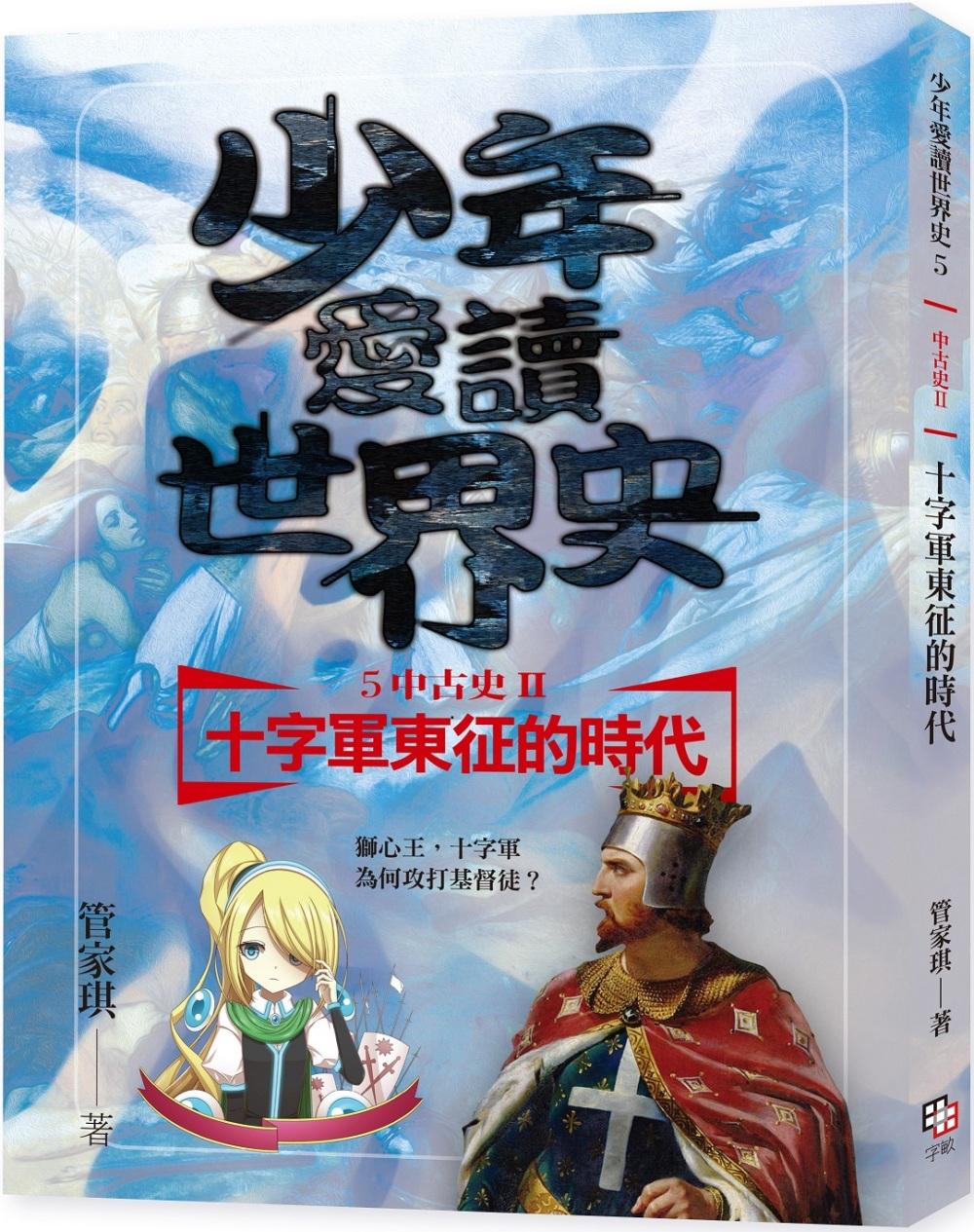 少年愛讀世界史5(中古史II)...