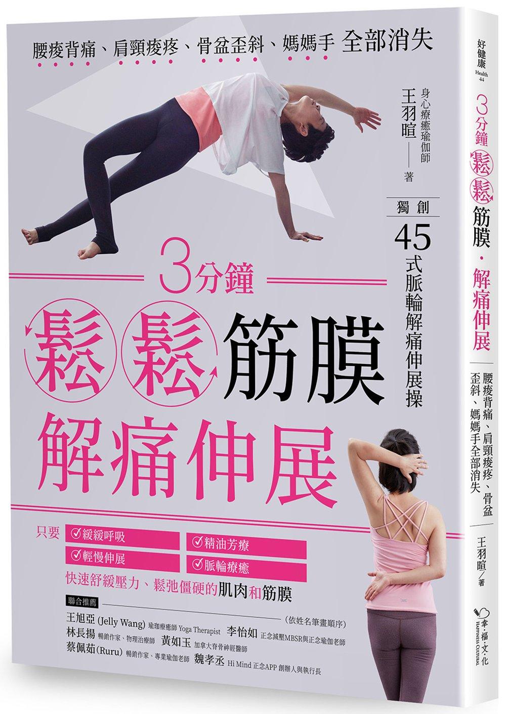 3分鐘鬆鬆筋膜․解痛伸展:腰痠...