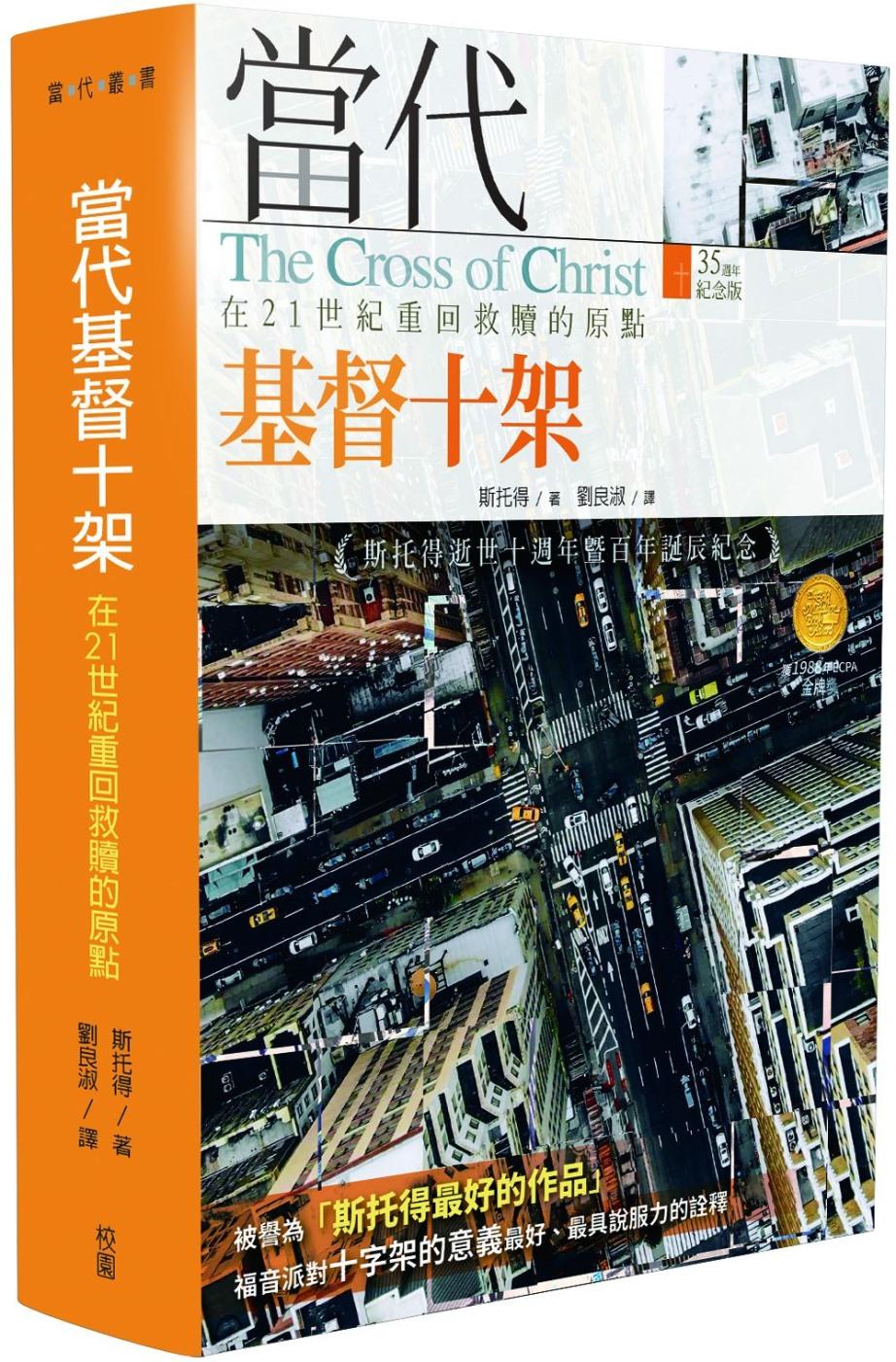當代基督十架:在21世紀重回救...