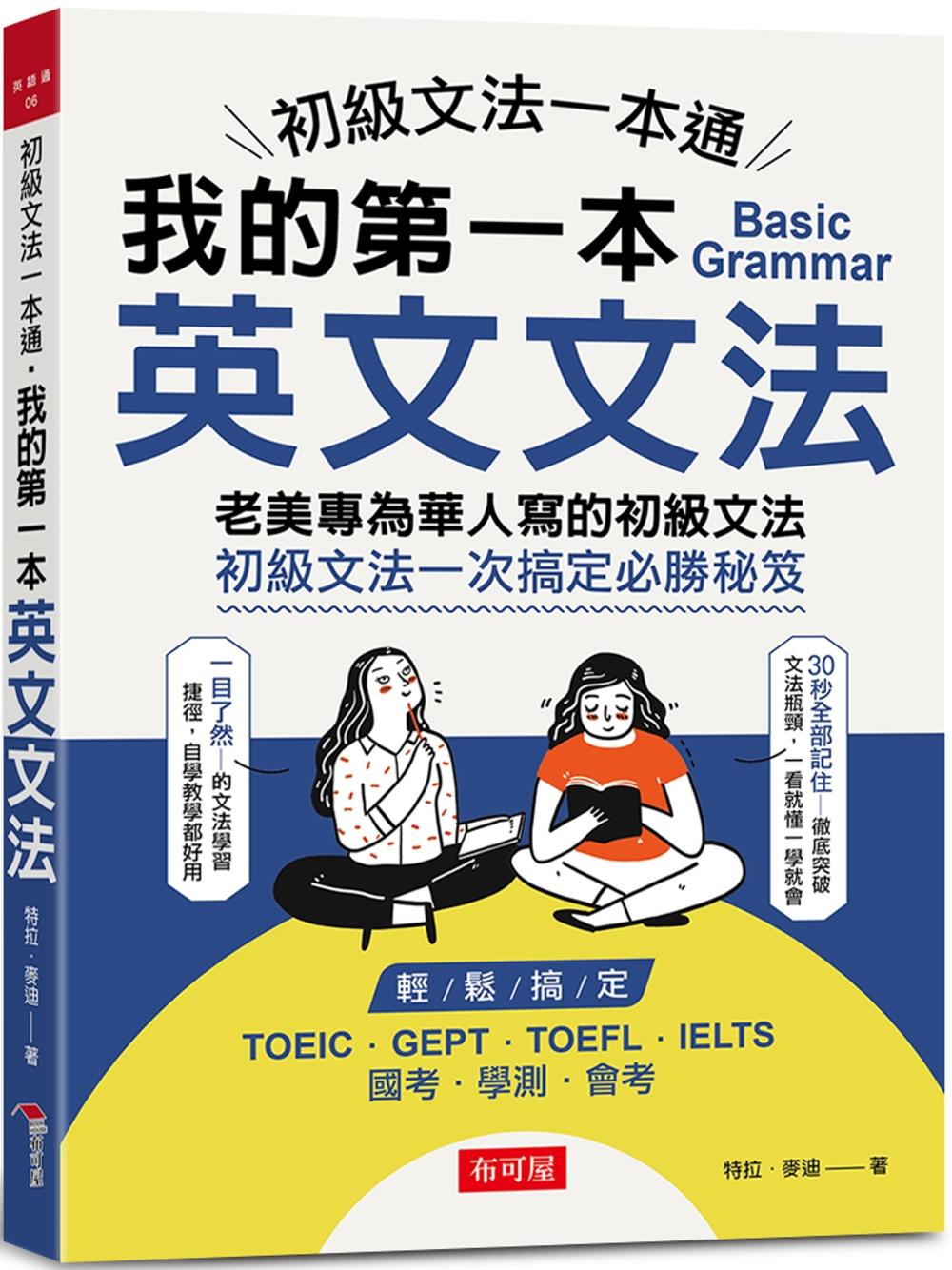 初級文法一本通:我的第一本英文...