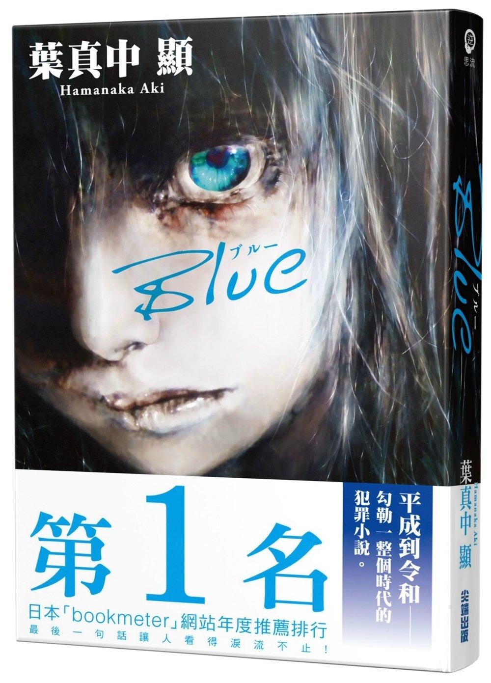 【作者親簽板】Blue (達‧...