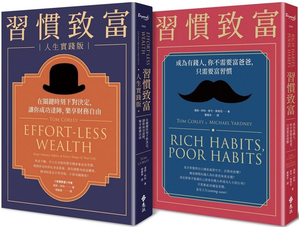 富習慣養起來:《習慣致富》+《...