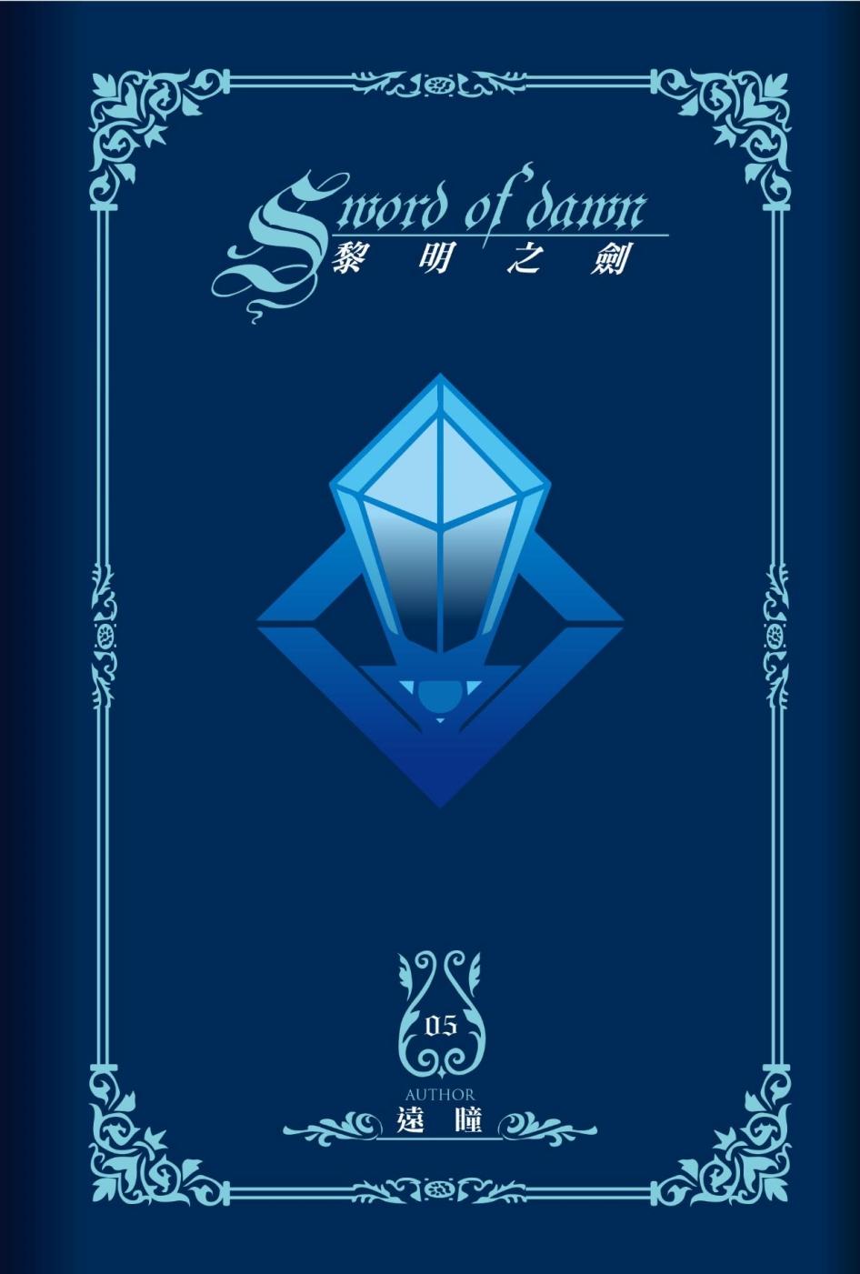 黎明之劍(05):眾神之秘