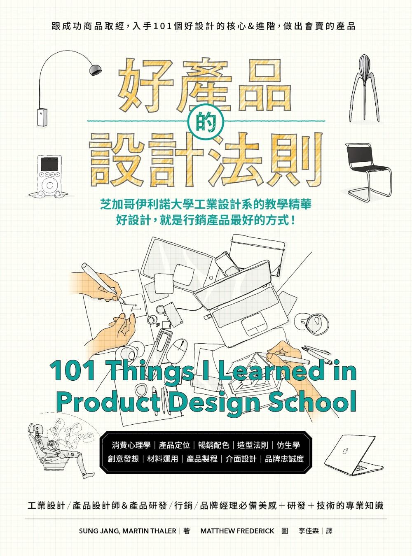 好產品的設計法則:跟成功商品取...