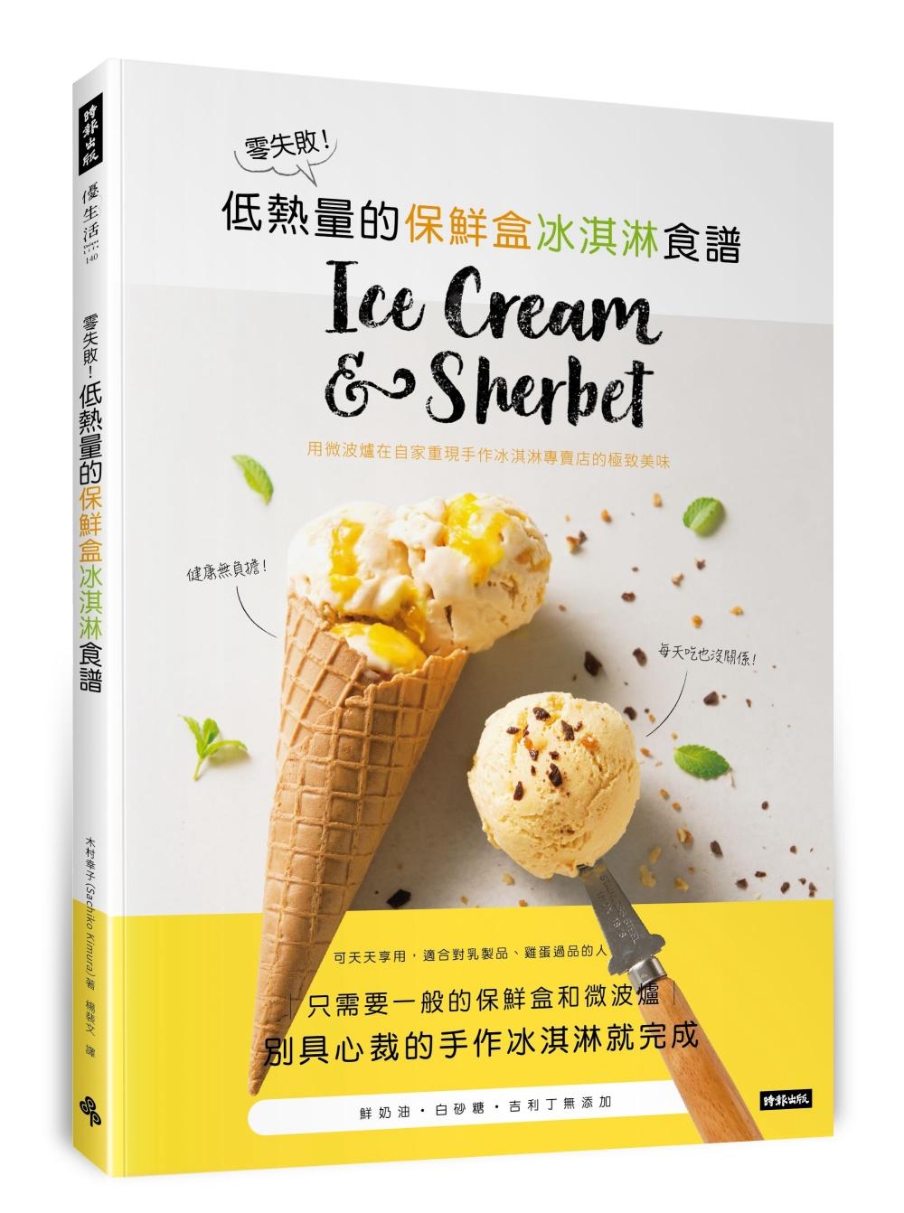 零失敗!低熱量的保鮮盒冰淇淋食...