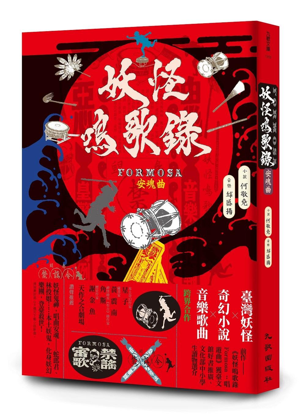 妖怪鳴歌錄Formosa:安魂曲