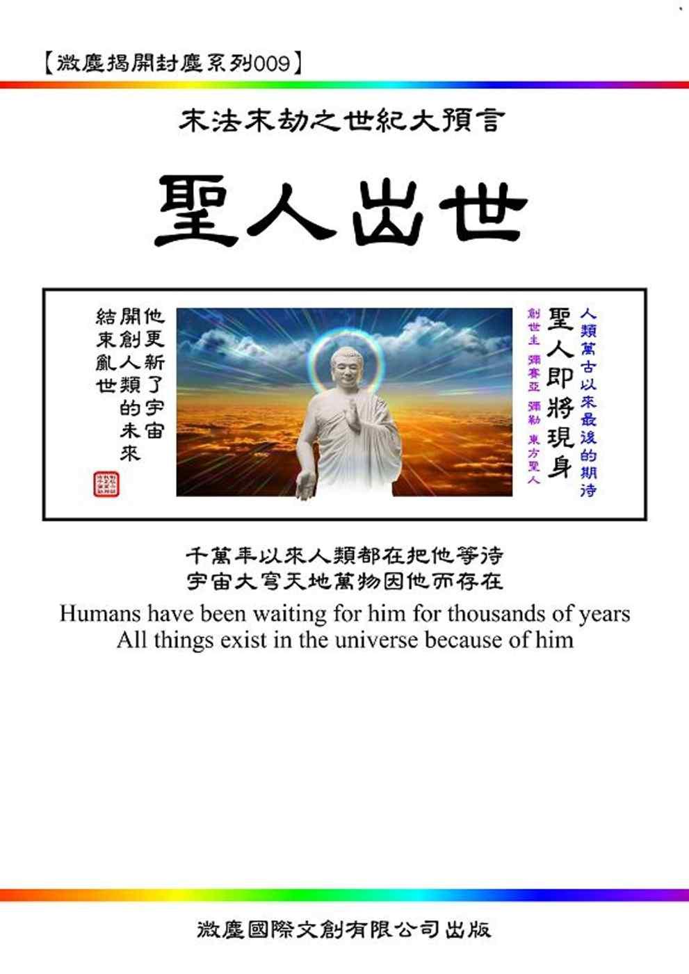 末法末劫之世紀大預言 聖人出世