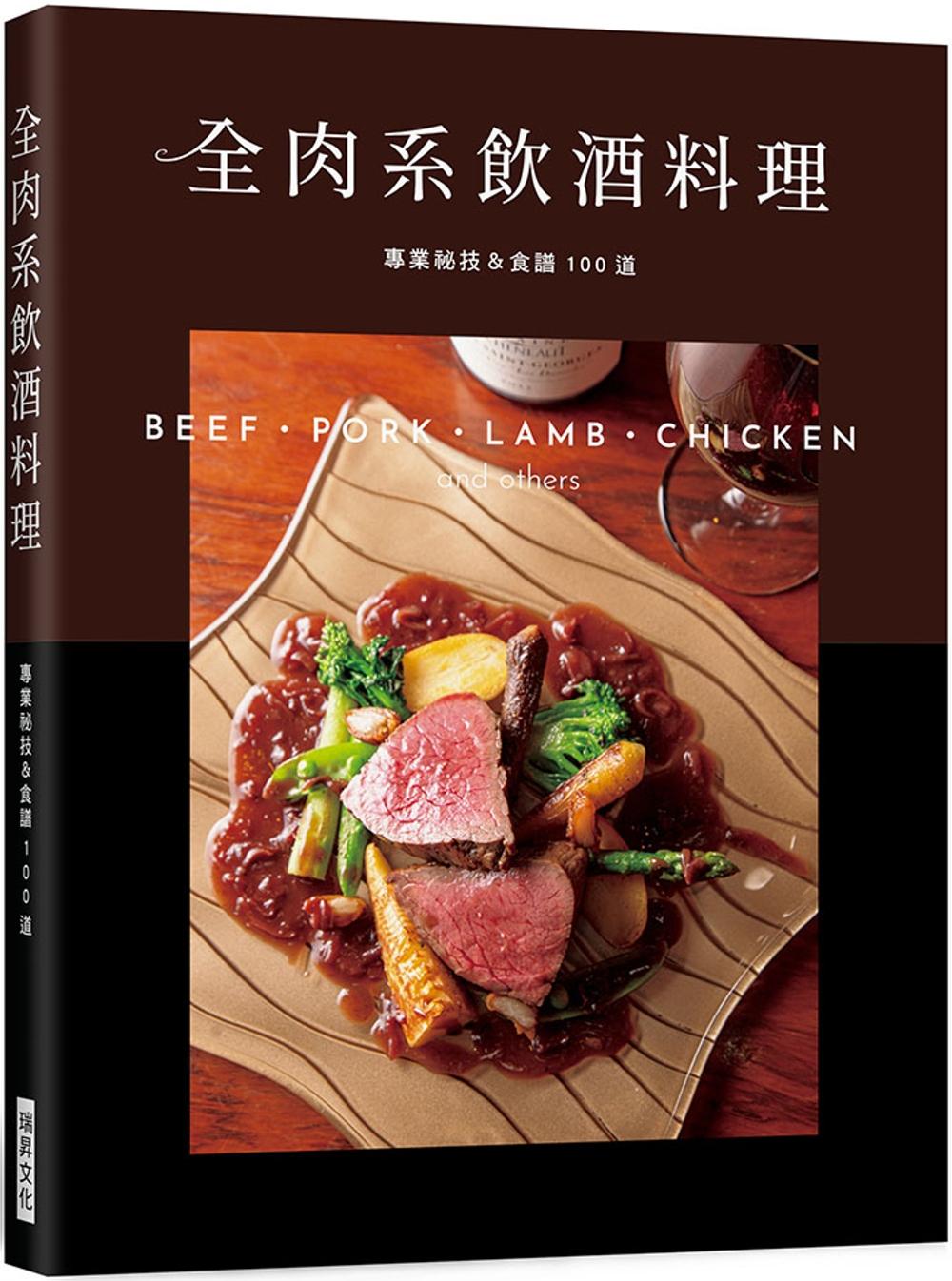 全肉系飲酒料理:專業祕技& 食...