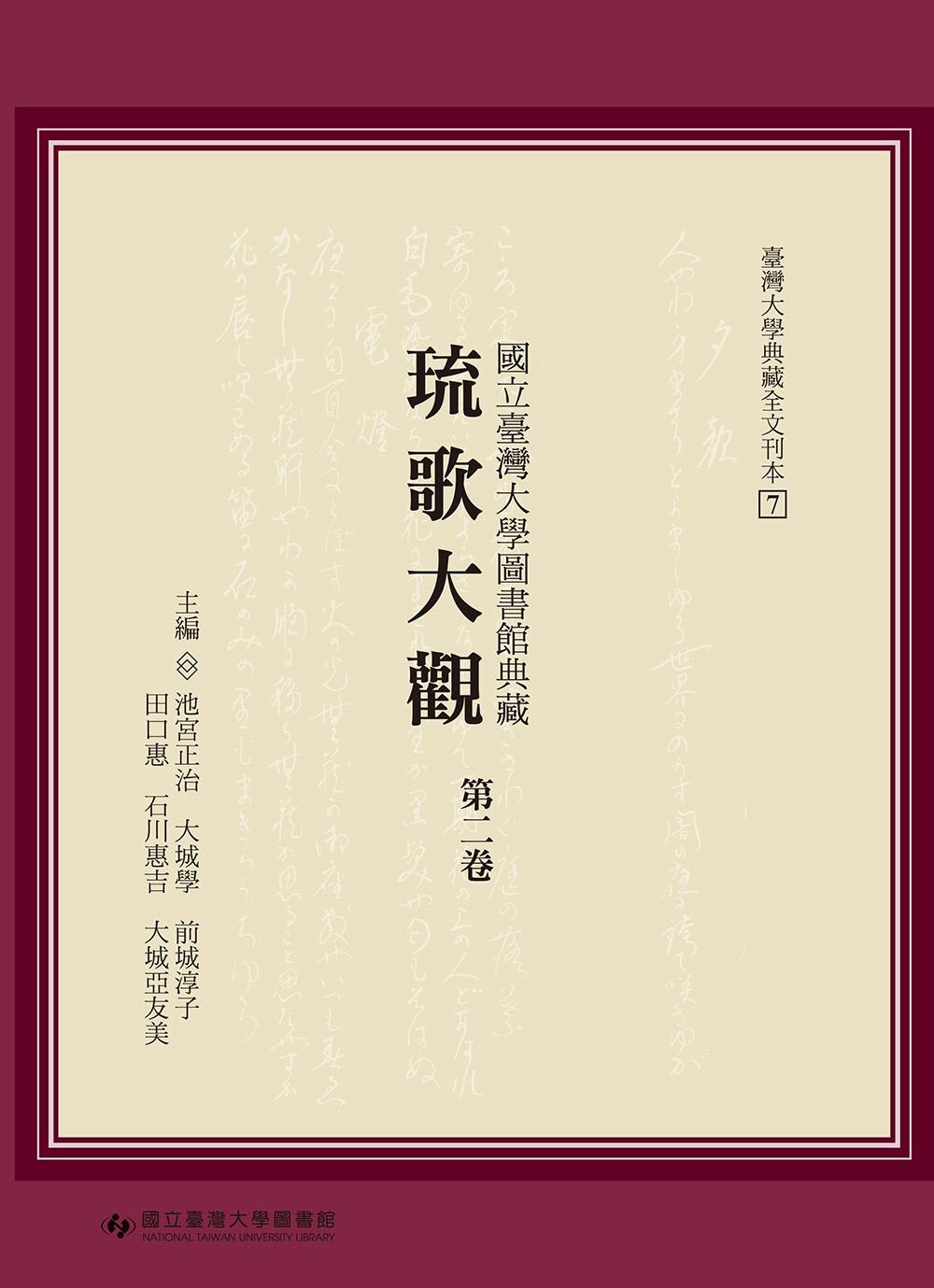 國立臺灣大學圖書館典藏琉歌大觀(第二卷)