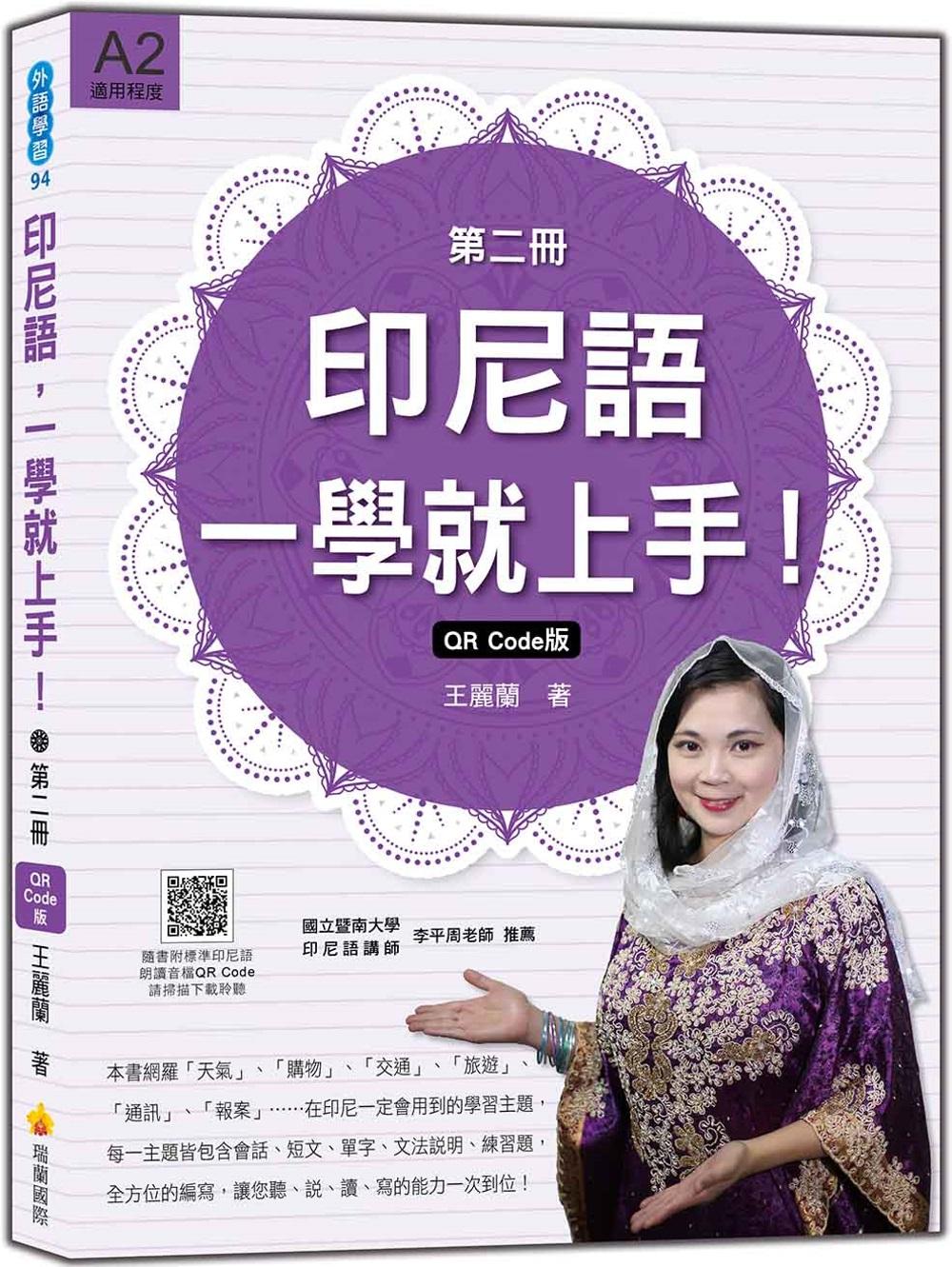 印尼語,一學就上手!(第二冊)...