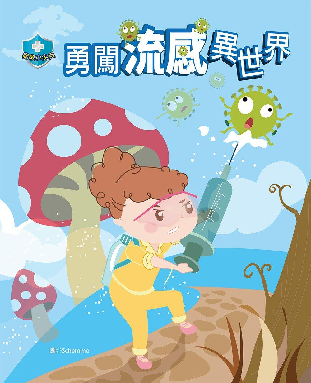 衛教小尖兵03:勇闖流感異世界