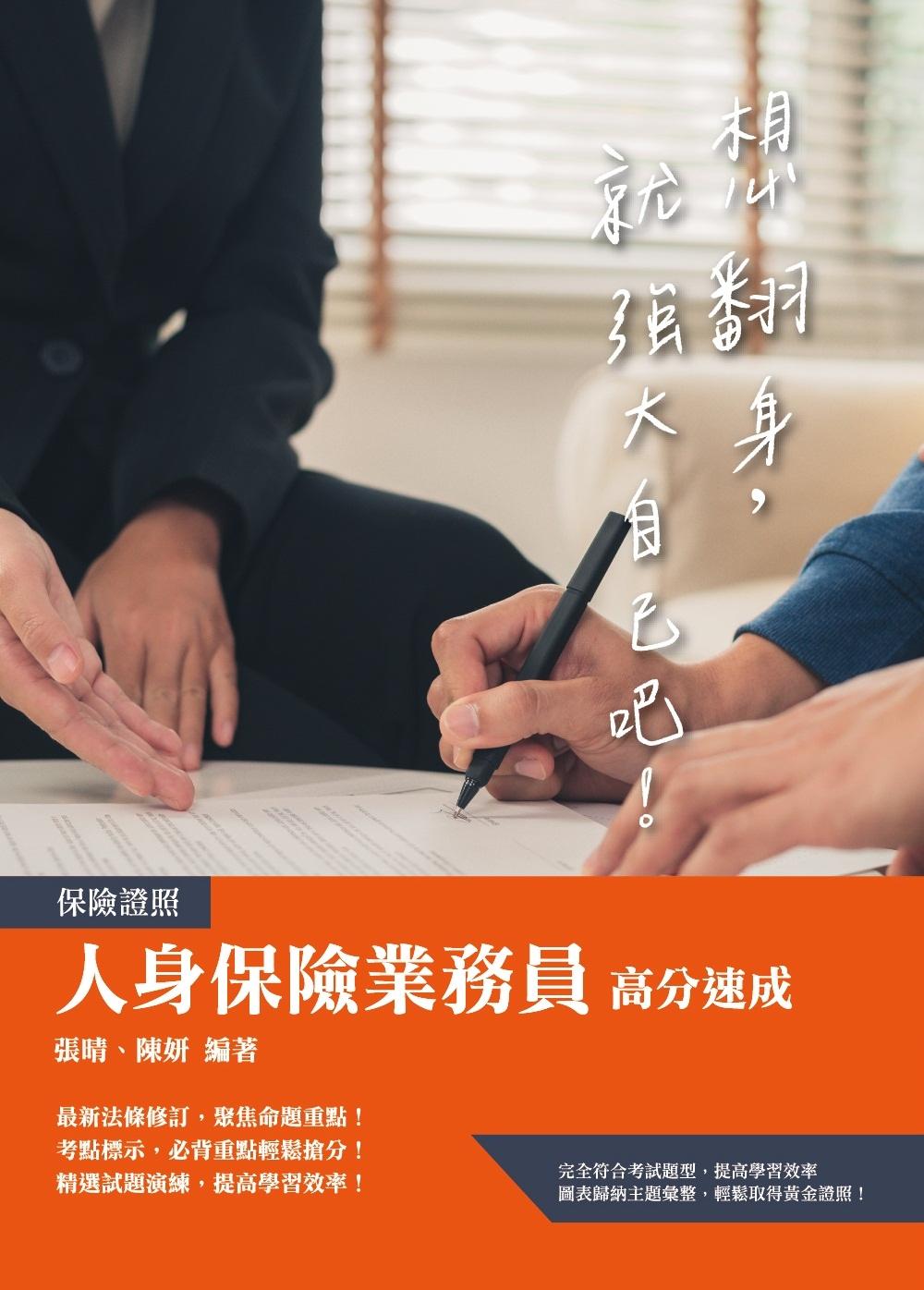 人身保險業務員高分速成(保險證...