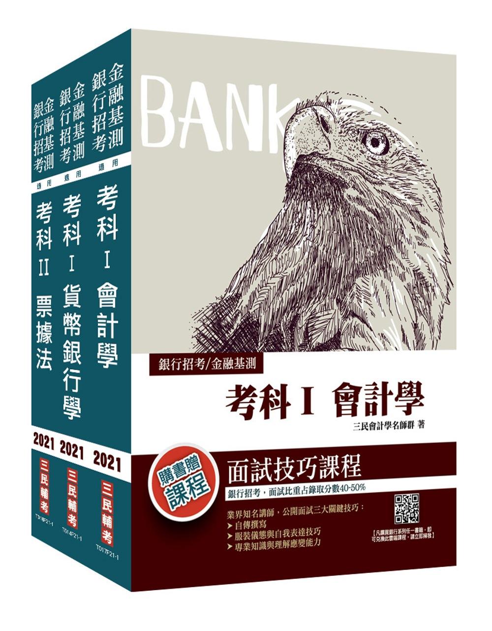 2021臺灣銀行[一般金融人員...