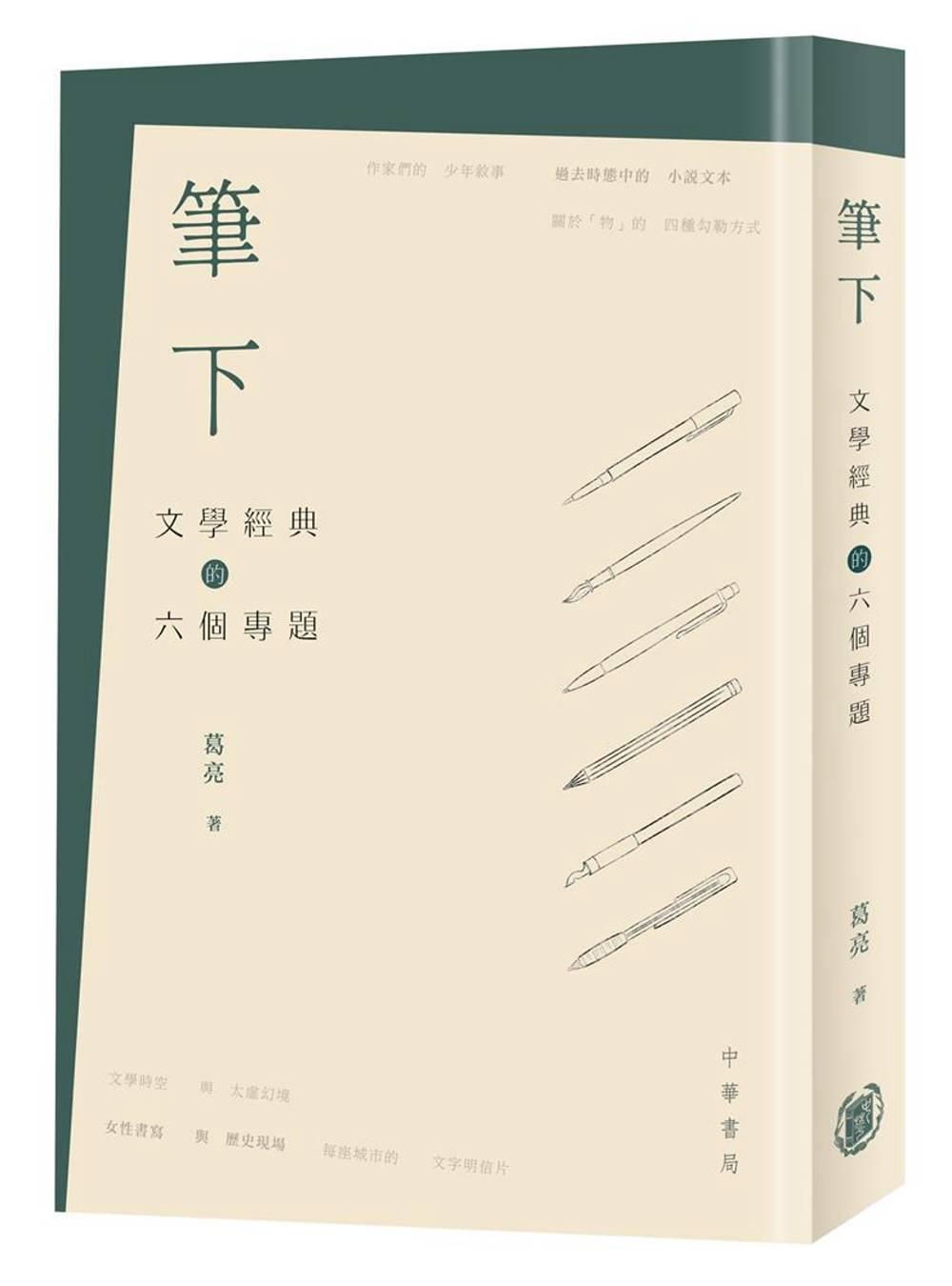 筆下:文學經典的六個專題