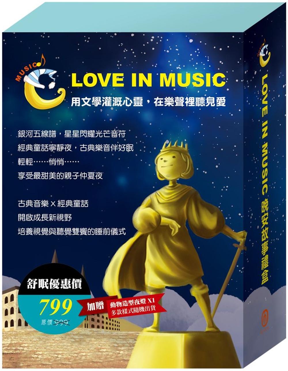 【LOVE IN MUSIC】...