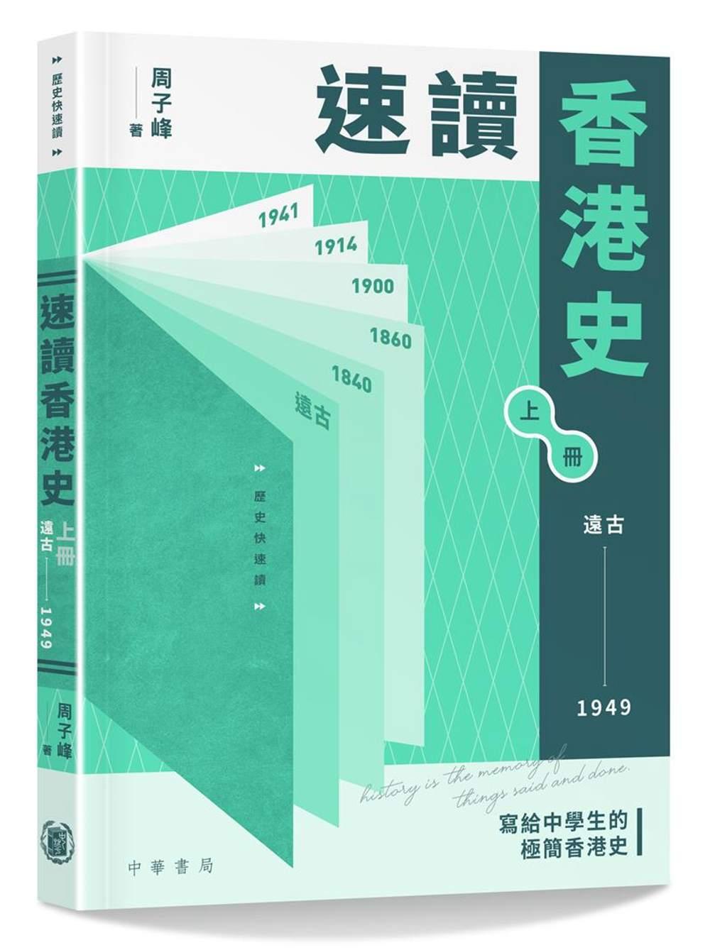 速讀香港史(遠古-1949)
