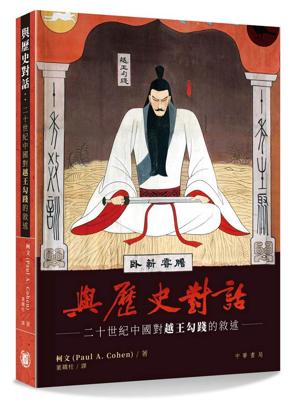 與歷史對話:二十世紀中國對越王...