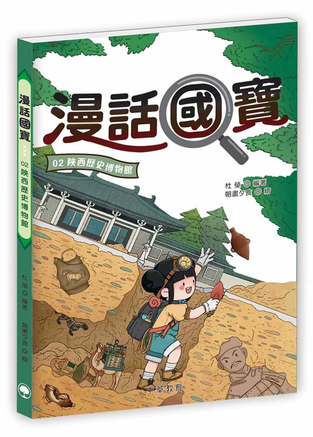漫話國寶02:陝西歷史博物館