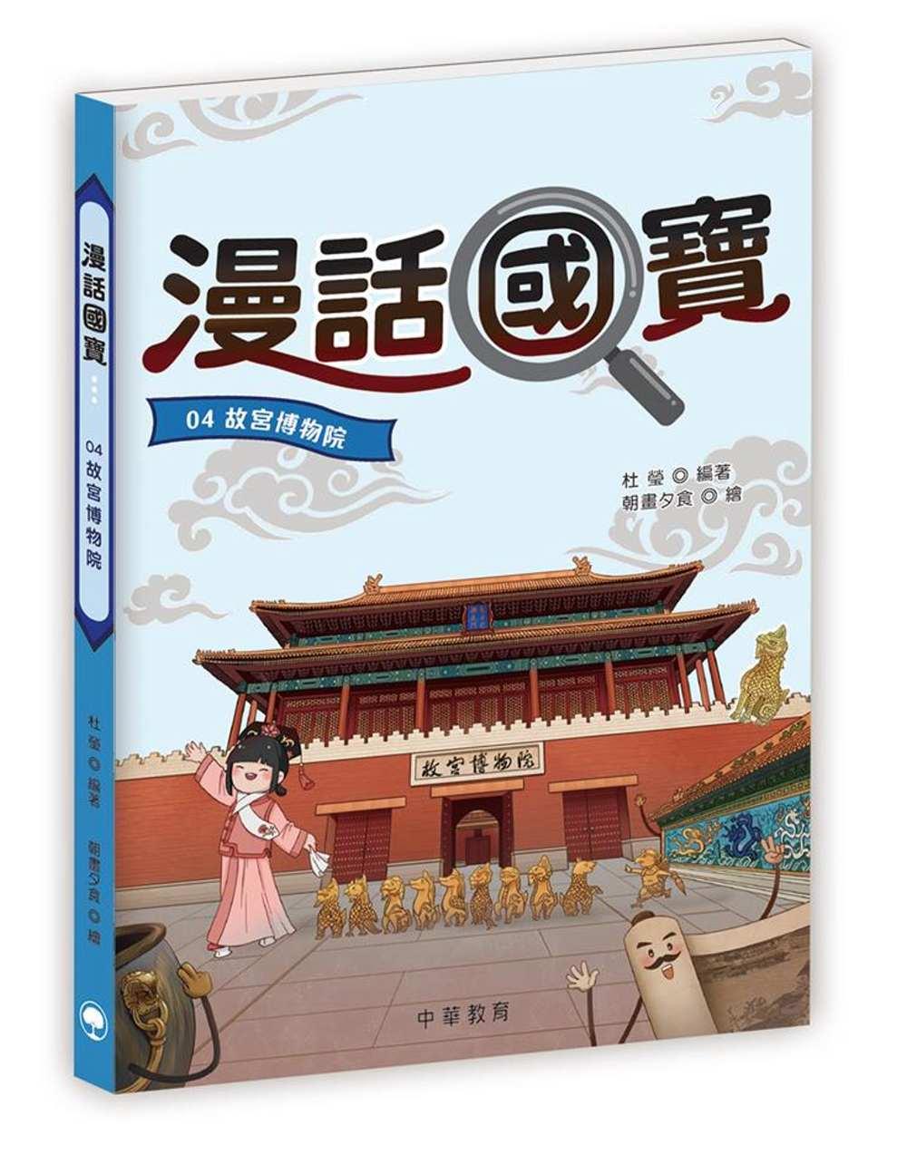 漫話國寶04:故宮博物院