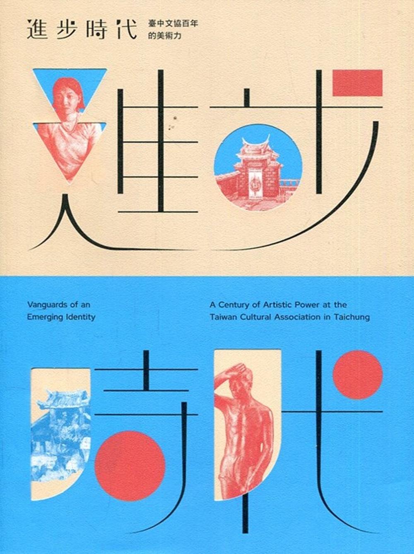進步時代:臺中文協百年的美術力