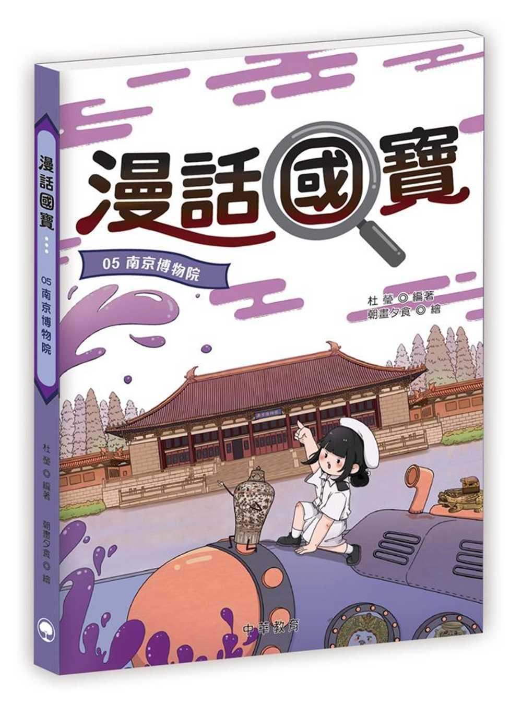 漫話國寶05:南京博物院