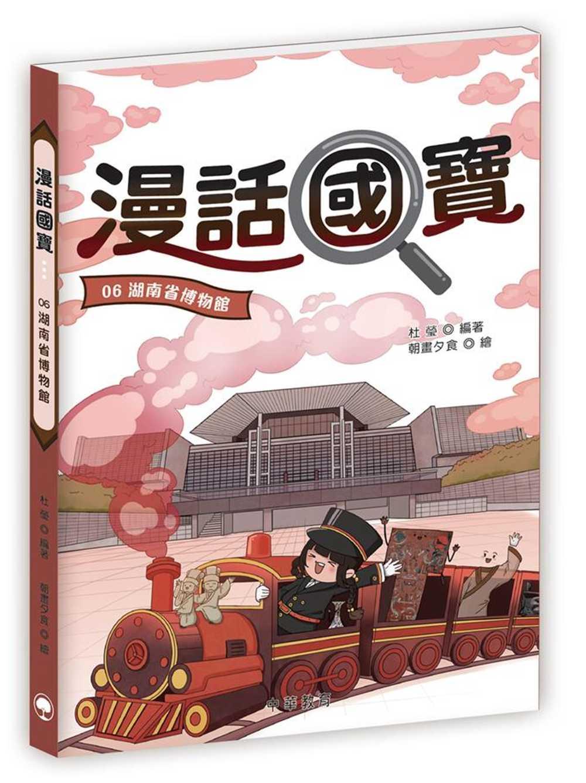 漫話國寶06:湖南省博物館