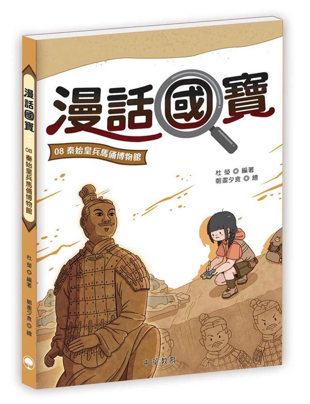 漫話國寶08:秦始皇兵馬俑博物...