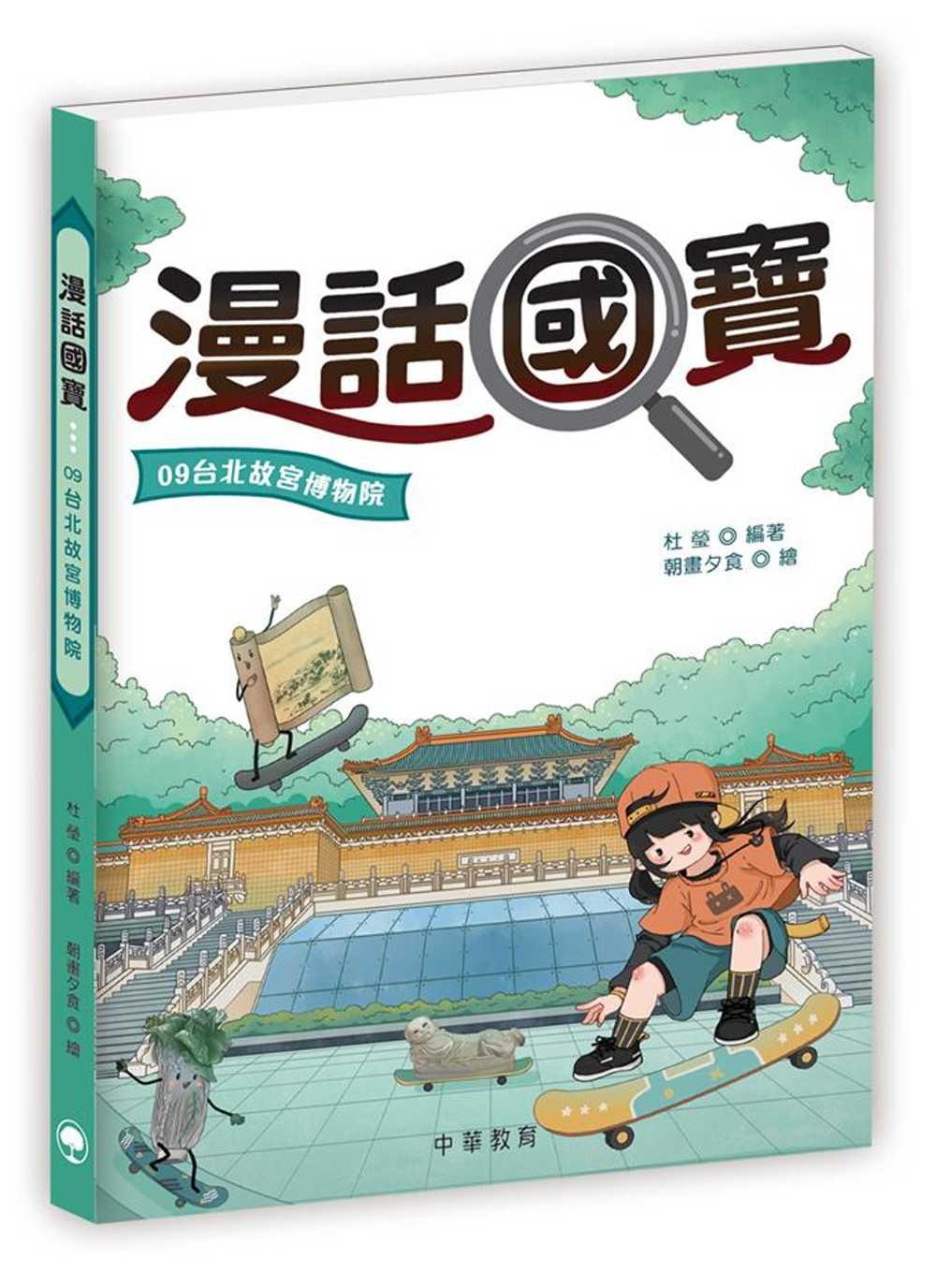 漫話國寶09:台北故宮博物院