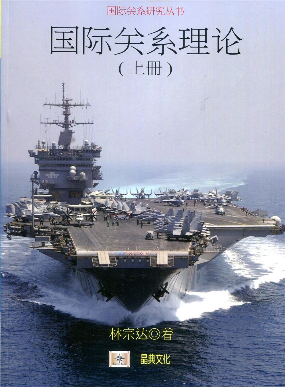 國際關係理論 上冊(簡體書)