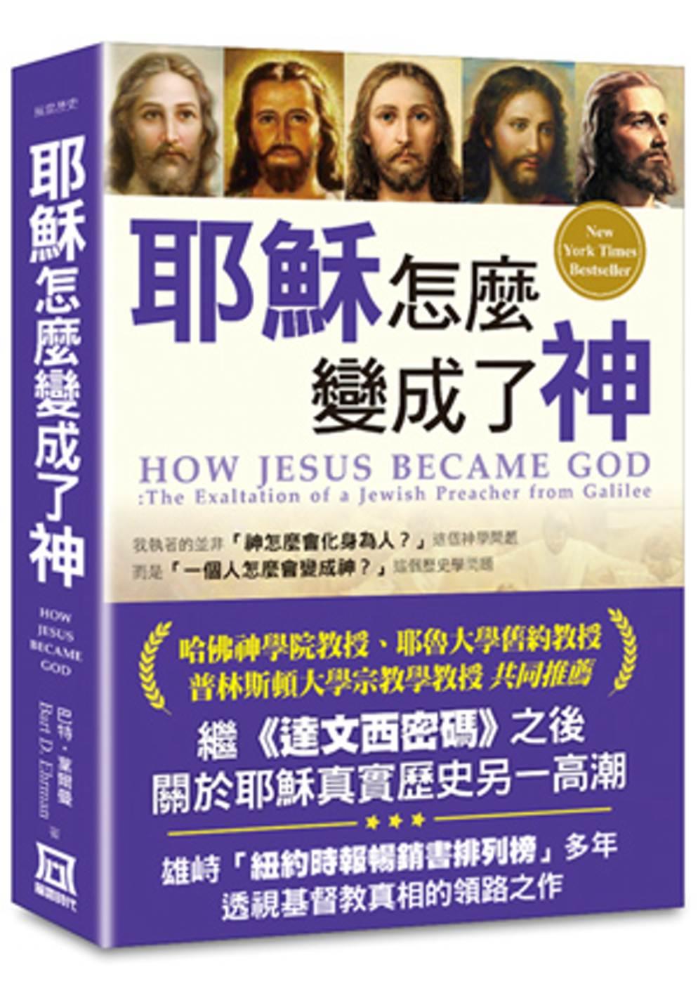 耶穌怎麼變成了神(書衣收藏版)