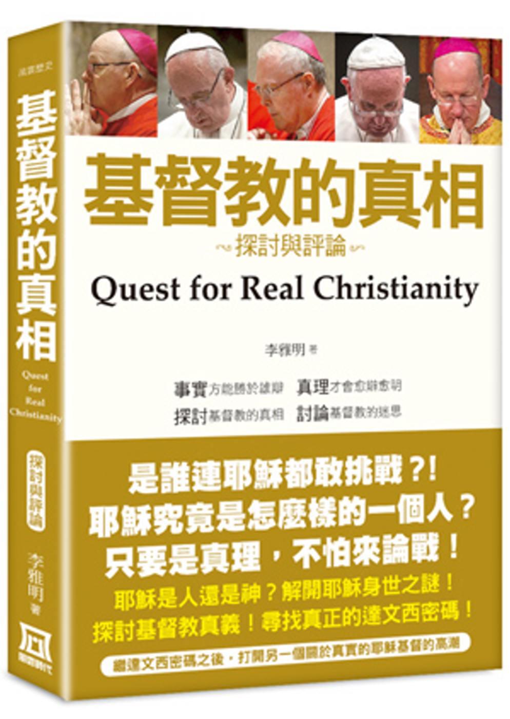 基督教的真相:探討與評論(書衣...