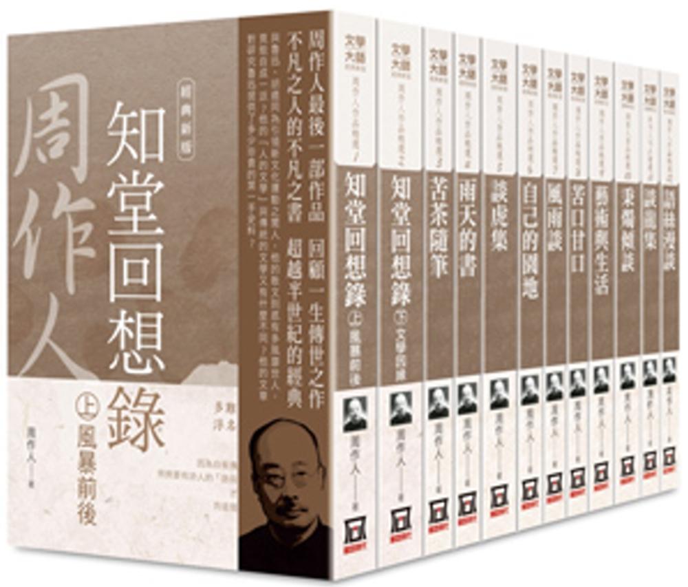 周作人作品精選(全套共12本)...