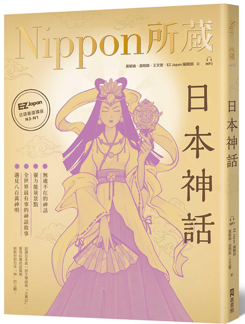 日本神話:Nippon所藏日語...