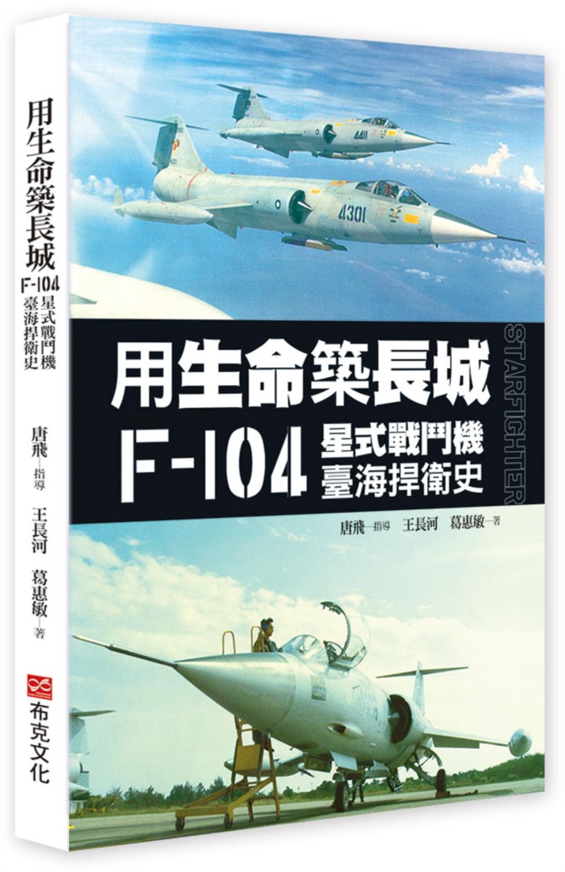 用生命築長城──F-104星式...