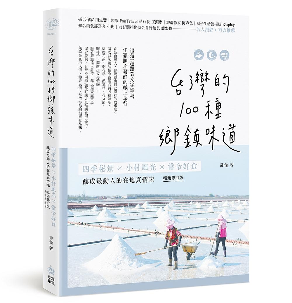 台灣的100種鄉鎮味道:四季秘...