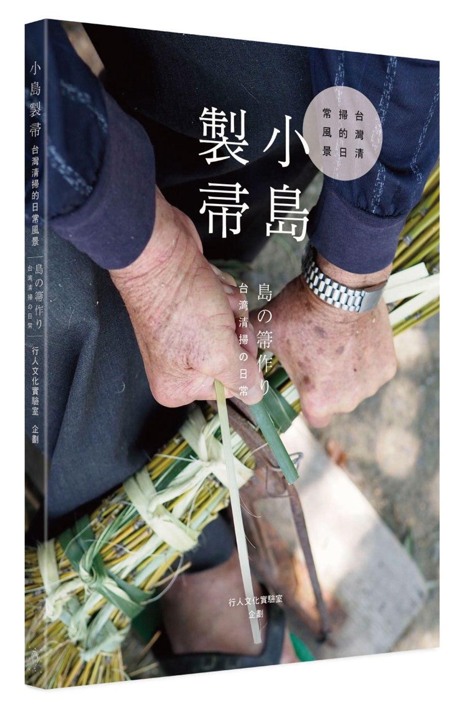 小島製帚:台灣清掃的日常風景(中日雙語)【首刷限量套組:內含「掃你個痛快」槺榔小掃帚吊飾】
