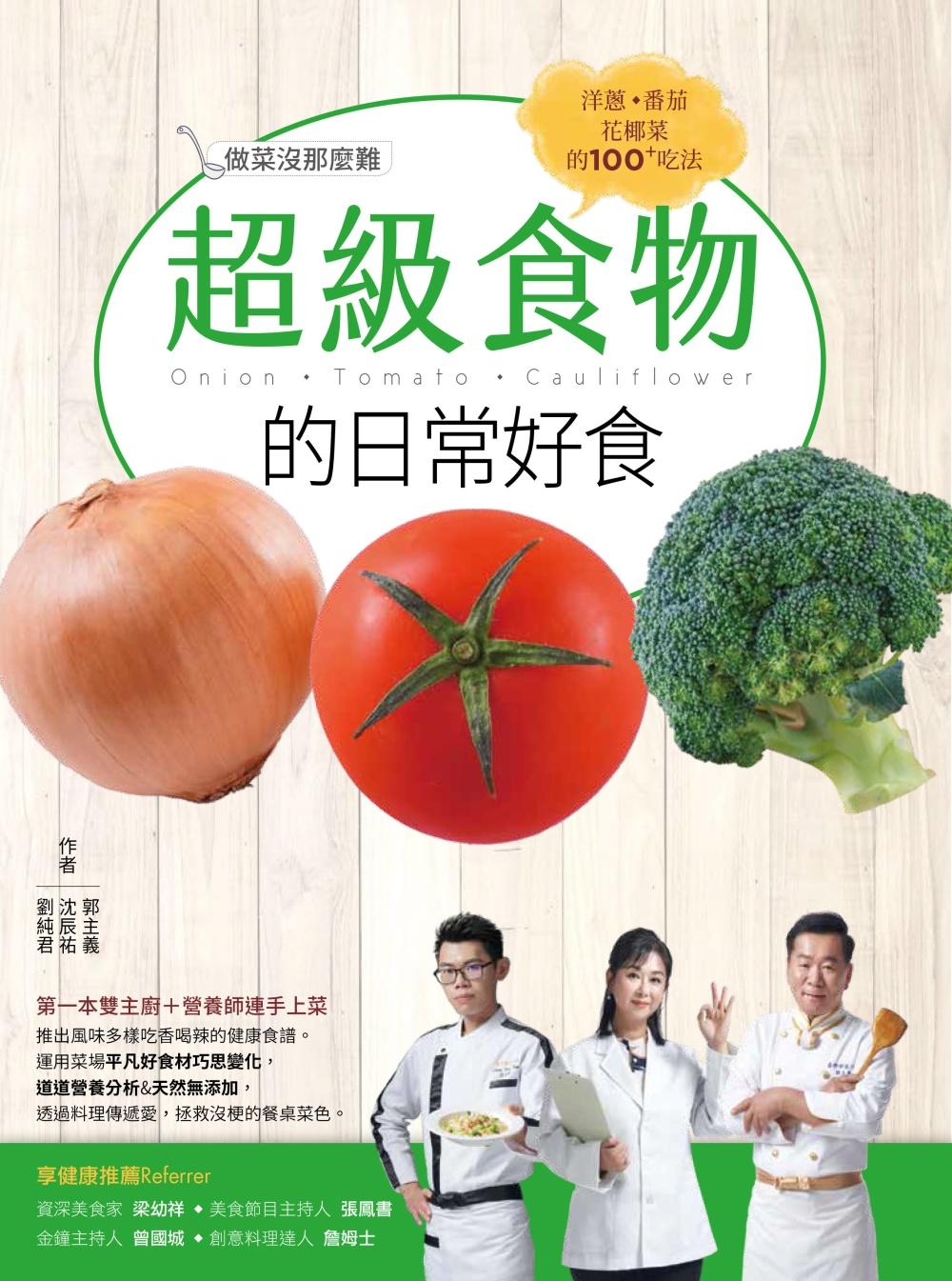超級食物的日常好食:洋蔥、番茄...