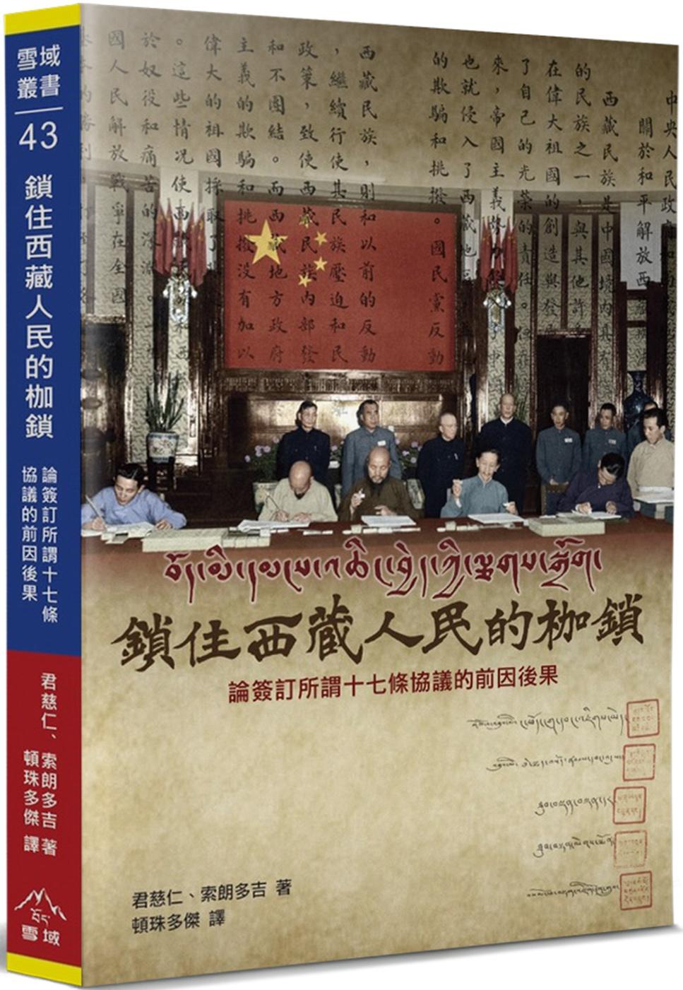 鎖住西藏人民的枷鎖:論簽訂所謂...