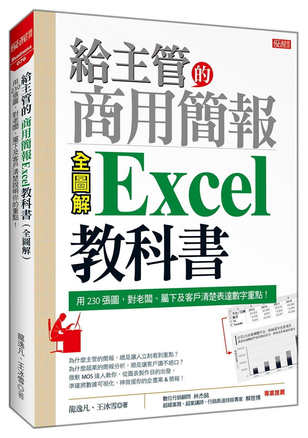 給主管的商用簡報 Excel教...
