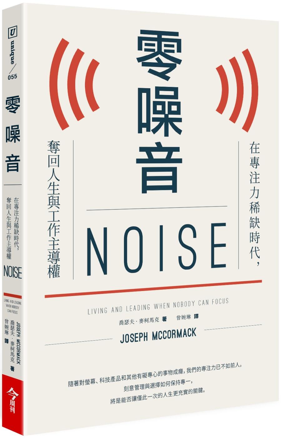 零噪音:在專注力稀缺時代,奪回...
