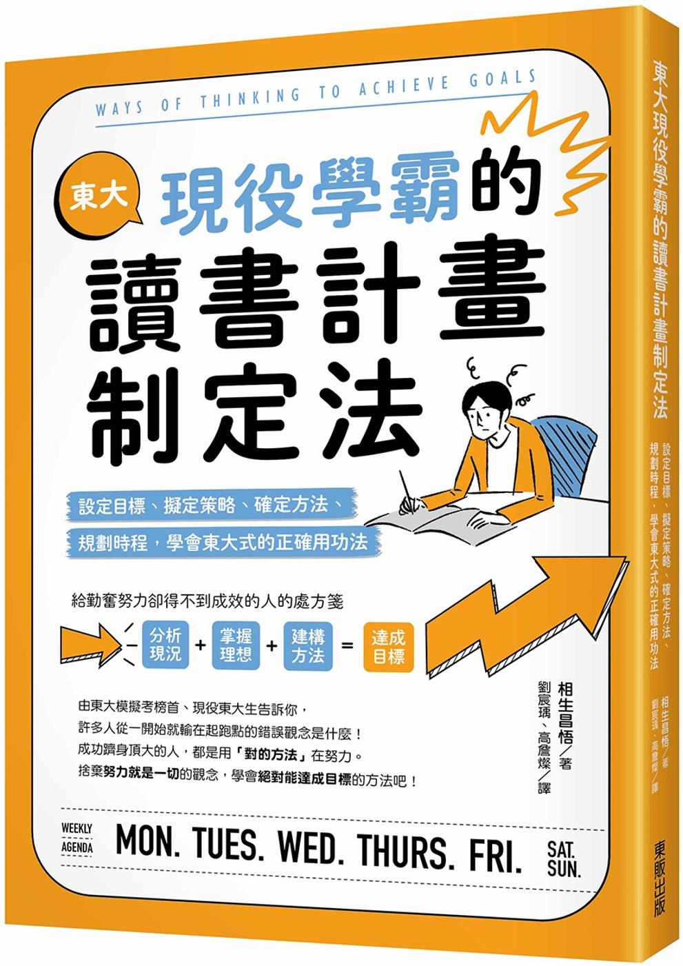 東大現役學霸的讀書計畫制定法:...