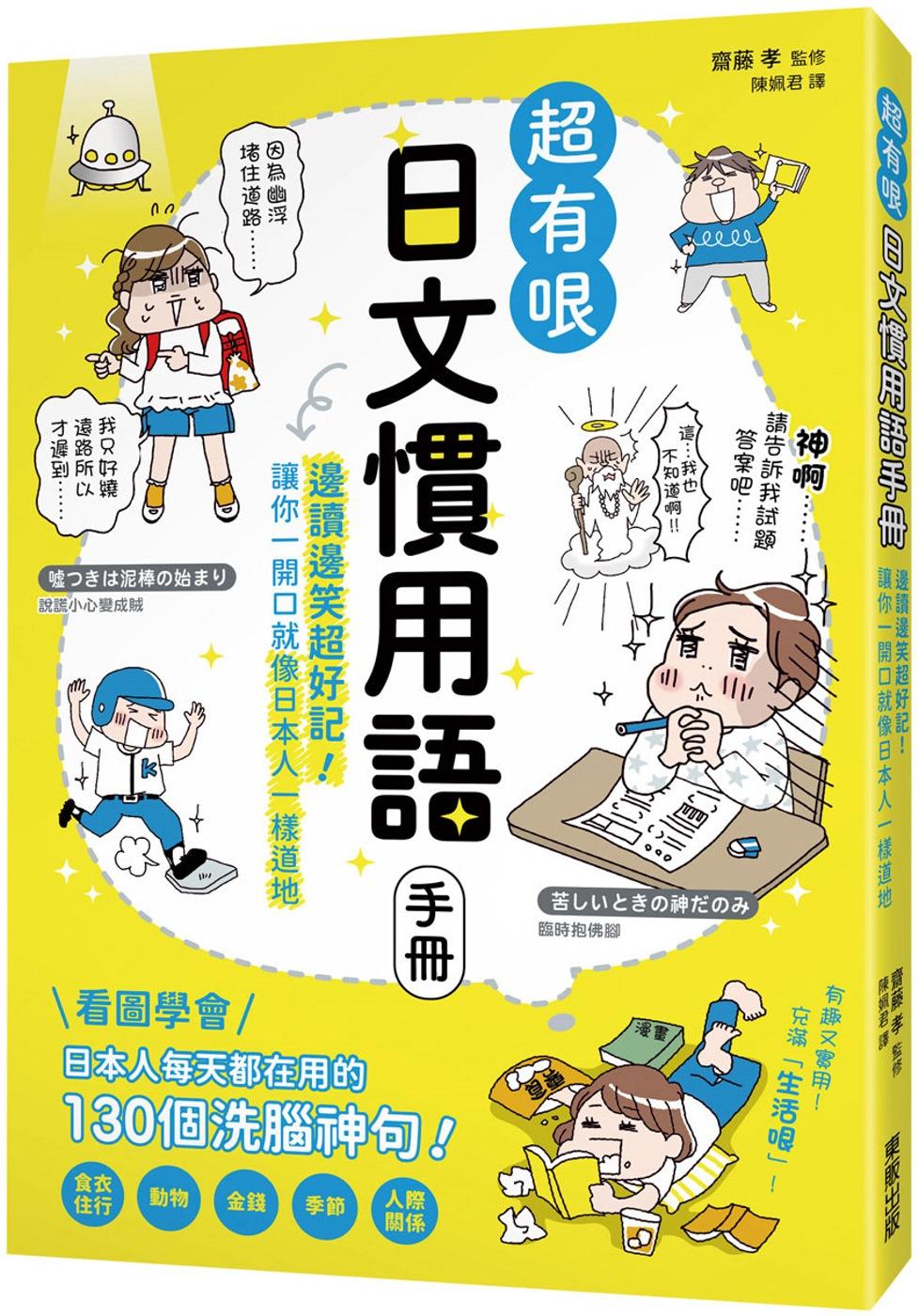 超有哏日文慣用語手冊:邊讀邊笑...