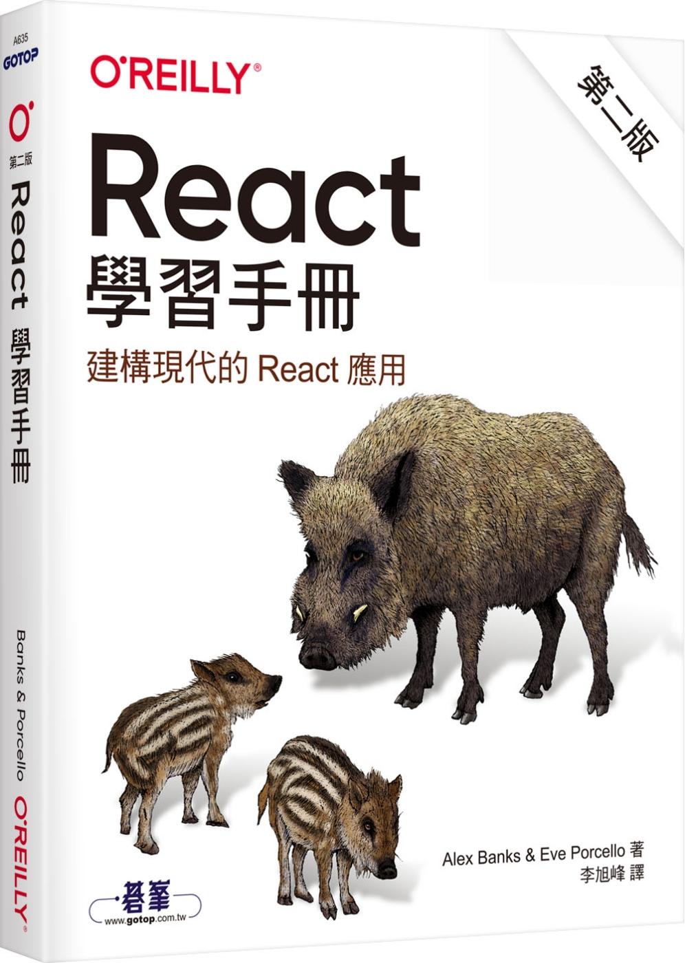 React 學習手冊 第二版